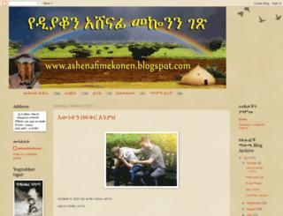 ashenafimekonen.blogspot.co.uk screenshot