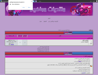 ashhaar.forumegypt.net screenshot