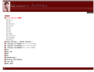 ashida.info screenshot