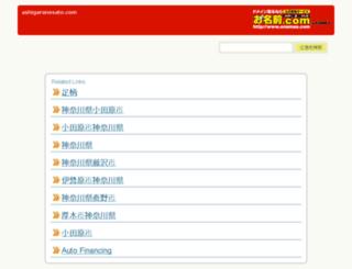 ashigaranosato.com screenshot