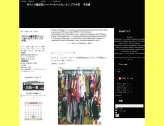 ashikan15.blog16.jp screenshot