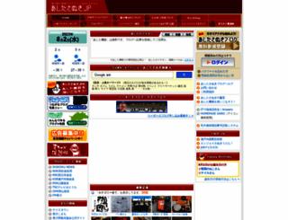 ashita-sanuki.jp screenshot
