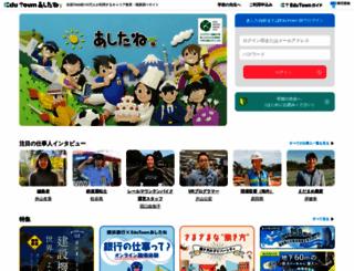 ashitane.edutown.jp screenshot