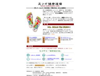 ashitsubo.com screenshot