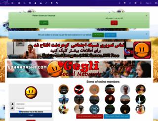 ashiyaneh.gohardasht.com screenshot