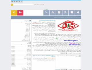 ashura.rzb.ir screenshot