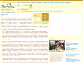 asia.tourua.com screenshot