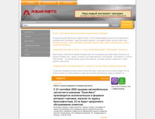 asiaauto.ru screenshot