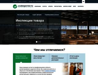 asiainspector.ru screenshot