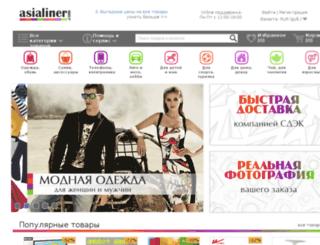 asialiner.com screenshot