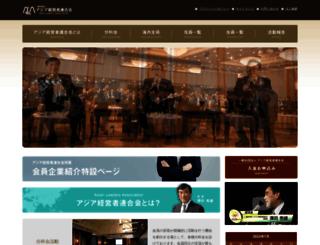 asian-eca.org screenshot