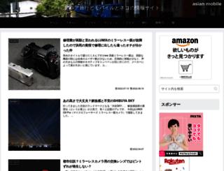 asianmobile.org screenshot