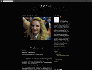 asilon.blogspot.com screenshot