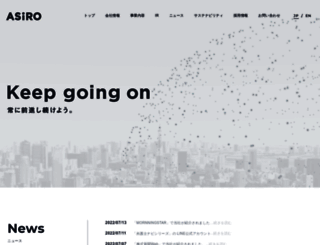 asiro.co.jp screenshot
