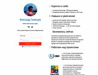 asizintsev.ru screenshot