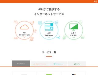 asj.ne.jp screenshot