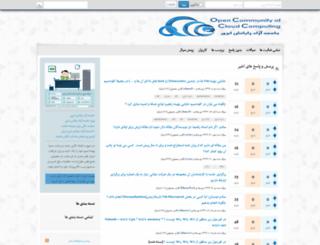 ask.occc.ir screenshot