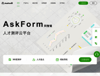askform.cn screenshot