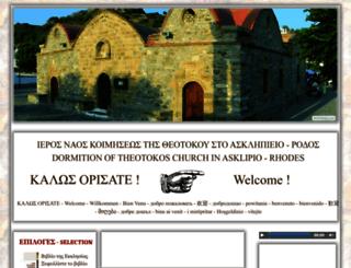 asklipieio-church.com screenshot