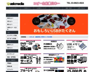 askmedia.co.jp screenshot