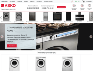 asko-bt.ru screenshot