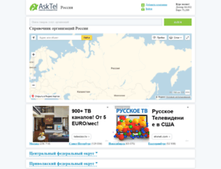 asktel.ru screenshot