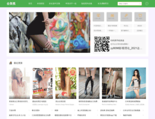 asl.quanmeishi.com screenshot