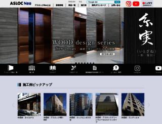 asloc.co.jp screenshot