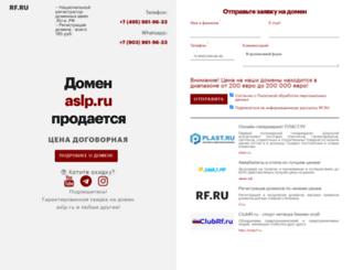 aslp.ru screenshot