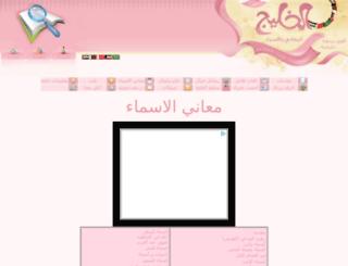 asmaa.khleeg.com screenshot