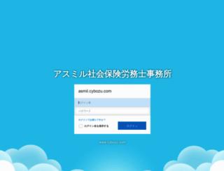 asmil.cybozu.com screenshot