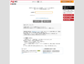 asnet2.com screenshot