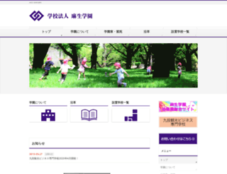 aso.ac.jp screenshot