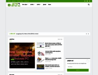 asobondhu.blogspot.com screenshot