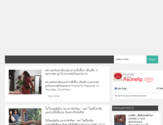 asonelip.blogspot.com screenshot