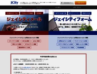 asp.jcity.co.jp screenshot
