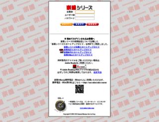 asp.rakucyaku.com screenshot