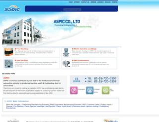 aspic.co.kr screenshot