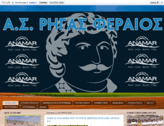 asrigasferaios.blogspot.gr screenshot