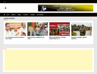 asrilanka.com screenshot