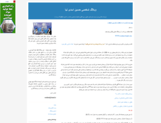 assadinia.blogfa.com screenshot