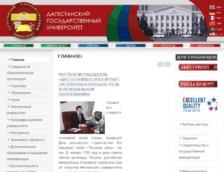 assalam.dgu.ru screenshot