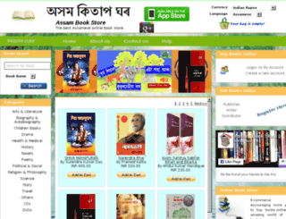 assambookstore.com screenshot
