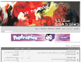 assassins.up-with.com screenshot