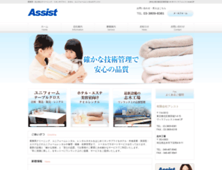 assistinc.net screenshot