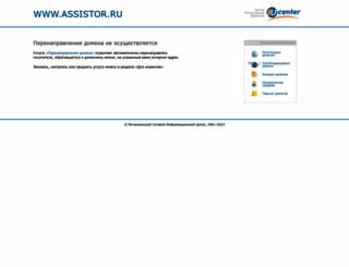 assistor.ru screenshot