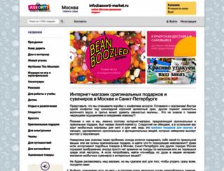assorti-market.ru screenshot
