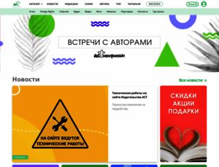 ast.ru screenshot