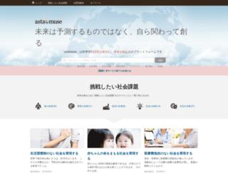 astamuse.com screenshot