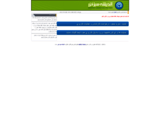 astara.askiran.com screenshot